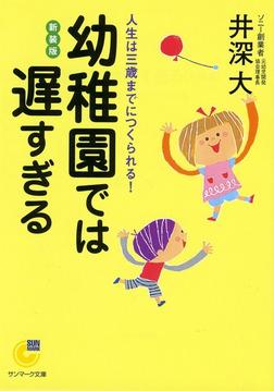 幼稚園では遅すぎる-電子書籍