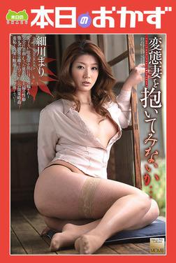 変態妻を抱いてみないか・・・ 細川まり 本日のおかず-電子書籍