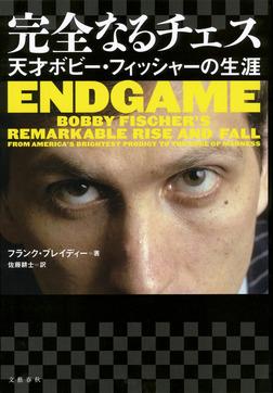 完全なるチェス 天才ボビー・フィッシャーの生涯-電子書籍