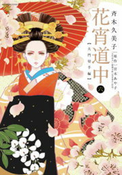 花宵道中(6)-電子書籍