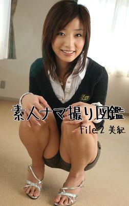 素人ナマ撮り図鑑 File.2 美紀-電子書籍