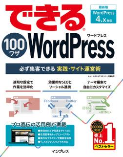 できる100ワザ WordPress 必ず集客できる実践・サイト運営術 WordPress 4.x対応-電子書籍