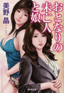 おとなりの未亡人と娘-電子書籍
