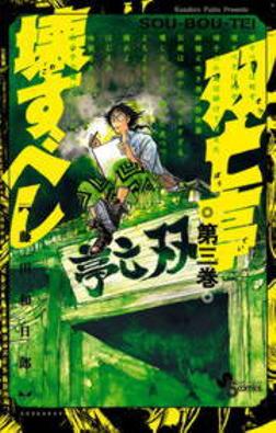 双亡亭壊すべし(3)-電子書籍