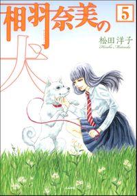 相羽奈美の犬(分冊版) 【第5話】