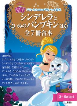 プリンセスのロイヤルペット絵本 シンデレラと こいぬの パンプキン ほか 全7冊合本-電子書籍