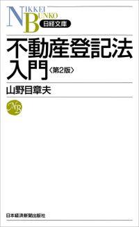 不動産登記法入門 第2版