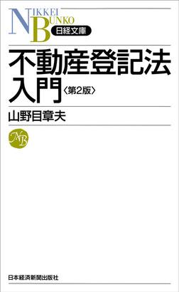 不動産登記法入門 第2版-電子書籍