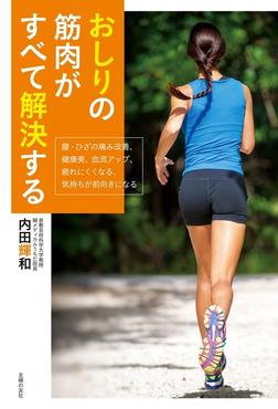 おしりの筋肉がすべて解決する-電子書籍