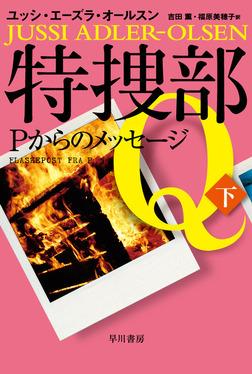 特捜部Q―Pからのメッセージ―(下)-電子書籍