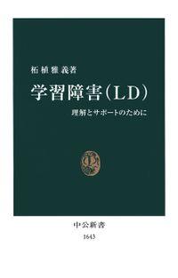 学習障害(LD) 理解とサポートのために(中公新書)