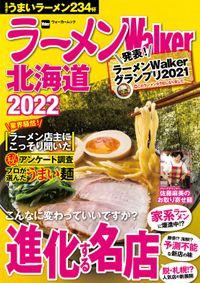 ラーメンWalker北海道2022