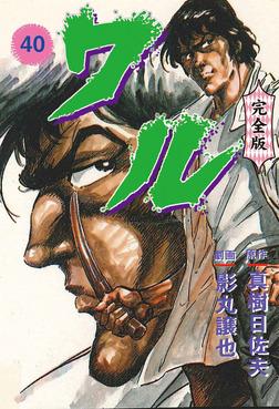 ワル【完全版】 40-電子書籍