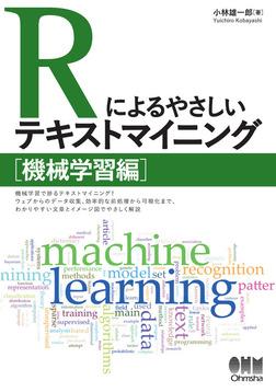 Rによるやさしいテキストマイニング 機械学習編-電子書籍