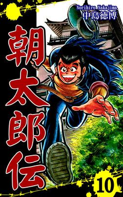朝太郎伝(10)-電子書籍