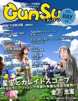 月刊群雛 (GunSu) 2014年 07月号 ~ インディーズ作家を応援するマガジン ~-電子書籍