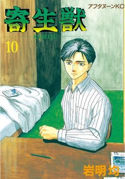 寄生獣(10)-電子書籍