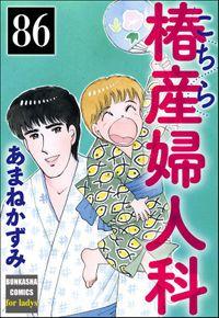 こちら椿産婦人科(分冊版) 【第86話】