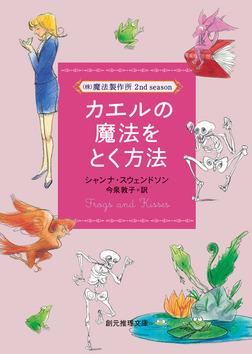 カエルの魔法をとく方法-電子書籍