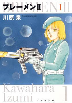 ブレーメンII 1巻-電子書籍
