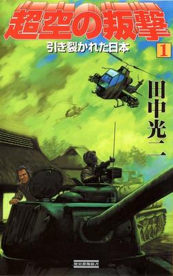 超空の叛撃 (1)引き裂かれた日本-電子書籍