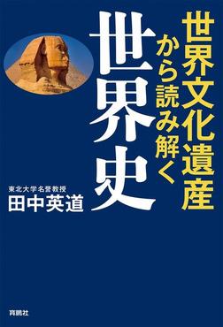 世界文化遺産から読み解く世界史-電子書籍