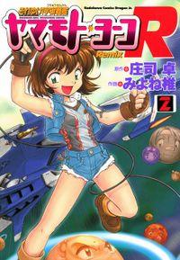 それゆけ!宇宙戦艦ヤマモト・ヨーコRemix(2)