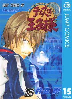 テニスの王子様 15-電子書籍