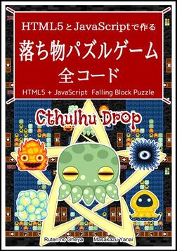 HTML5とJavaScriptで作る 落ち物パズルゲーム 全コード-電子書籍