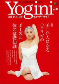 Yogini(ヨギーニ) Vol.8