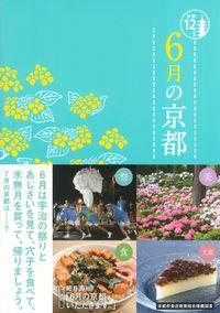 6月の京都