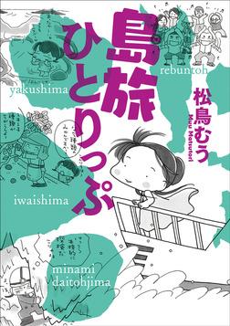島旅ひとりっぷ-電子書籍