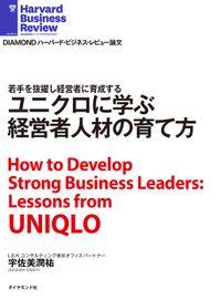 ユニクロに学ぶ経営者人材の育て方
