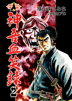 神吾血笑録(2)-電子書籍