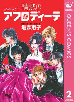 アフロディーテシリーズ 2 情熱のアフロディーテ-電子書籍