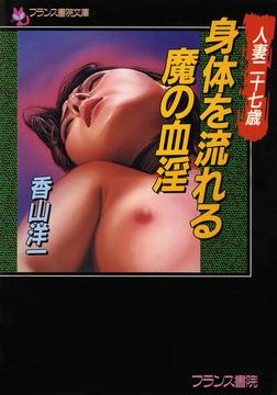 人妻二十七歳 身体を流れる魔の血淫-電子書籍