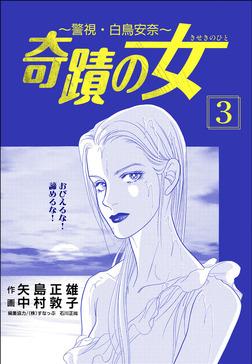 奇蹟の女  3巻-電子書籍