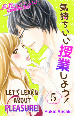 Let's Learn About Pleasure! (5)