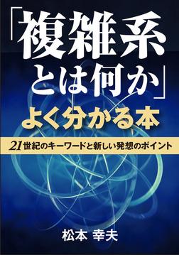 「複雑系とは何か」よくわかる本-電子書籍