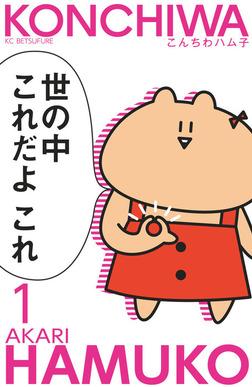 こんちわハム子(1)-電子書籍