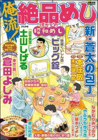 俺流!絶品めし懐かしの昭和めし Vol.5