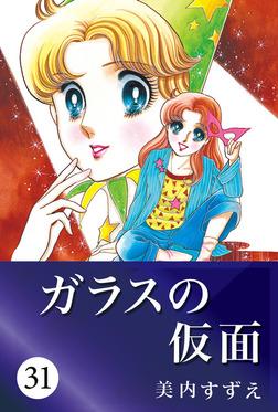 ガラスの仮面 31-電子書籍