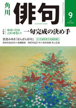 俳句 2019年9月号-電子書籍