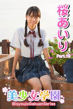 美少女学園 桜あいり Part.19-電子書籍