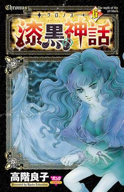 ‐クロノス‐ 漆黒の神話 6-電子書籍