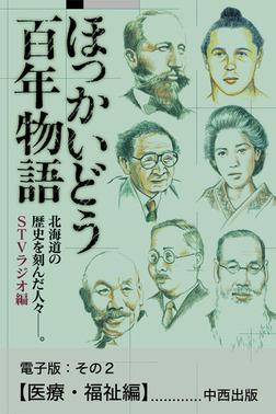 ほっかいどう百年物語 電子版:その2【医療・福祉編】-電子書籍