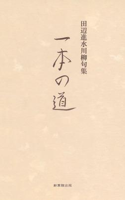 川柳句集 一本の道-電子書籍