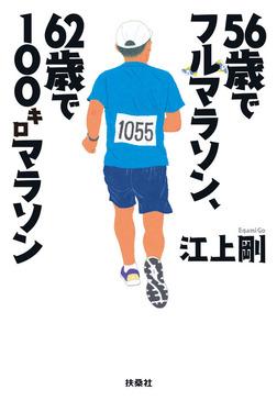 56歳でフルマラソン、62歳で100キロマラソン-電子書籍