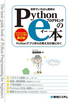 世界でいちばん簡単な Pythonプログラミングのe本 [Anaconda/Jupyter対応 第2版] Pythonアプリ作りの考え方が身に付く-電子書籍