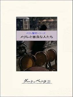メグレと善良な人たち-電子書籍